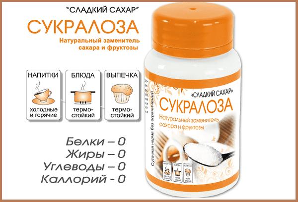 Сахарозаменитель сукралоза - её польза и вред, отзывы
