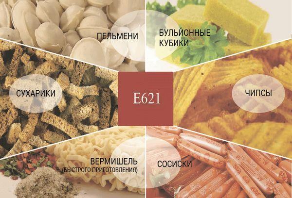 Вкусовая добавка Е621